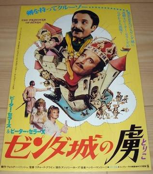 ゼンダ城の虜 映画 チラシ 1979年公開