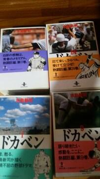 水島新司●ドカベン★全31巻セット■秋田文庫