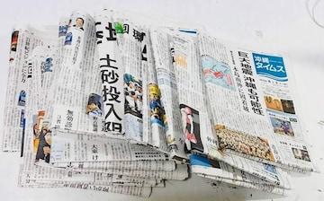 沖縄タイムス安室奈美恵関連26紙8月定形外郵便配送可能