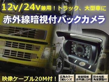 新型12V/24V 赤外線暗視バックカメラ 防水 配線付/トラック バス