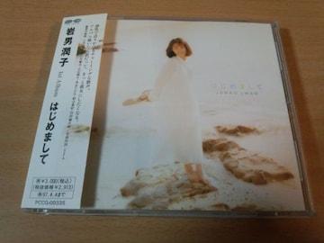 岩男潤子CD「はじめまして」声優●