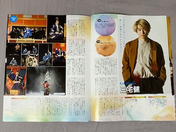 V6 三宅健◆STAGE SQUARE vol.42 切り抜き 2P 抜無 12/27発売