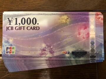 ★JCBギフトカード90000円分_モバペイ&土日OK