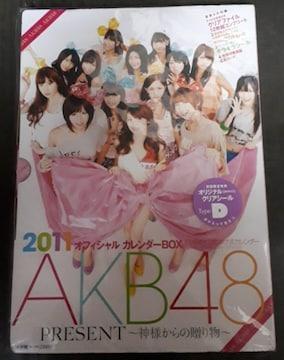 未使用AKB48カレンダー