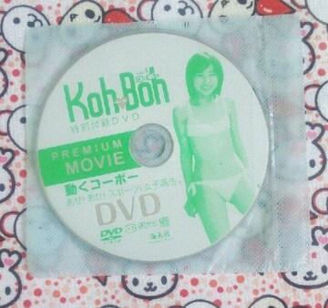 即決 動くコーボーあせあせスポーツ女子高生特別付録DVD 海王社