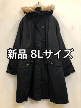 新品☆8L♪黒♪内ボア取り外せるモッズコート☆f248