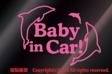Baby in Car/ステッカー(イルカ)赤ちゃん付ライトピンク