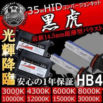 HIDキット 黒虎 HB4 35W 6000K ヘッドライトやフォグランプに キセノン エムトラ
