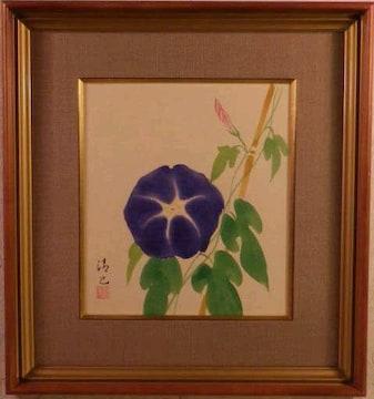 絵画 水彩 三塩清巳『朝顔』真作保証