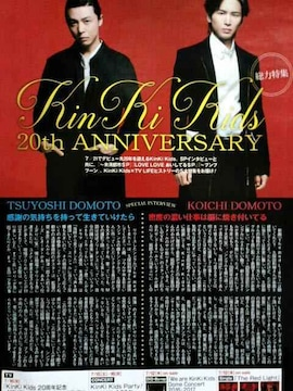 ★KinKi★切り抜き★20th ANNIVERSARY
