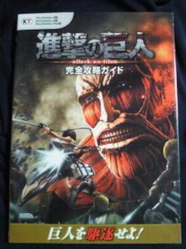 進撃の巨人 完全攻略ガイド 本 BOOK PS4 PS3 Vita ゲーム プレステーション