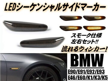 BMW用シーケンシャルウィンカー/LEDサイドマーカー/ウインカー