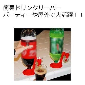 全飲料対応 卓上ペットボトルサーバー