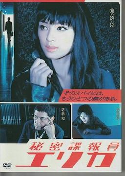 秘密諜報員エリカ DVD-BOX (中古品)