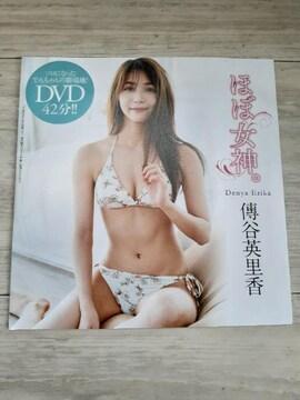 週刊プレイボーイ 特別付録DVD 傳谷英里香