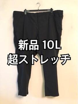 新品☆10L超ストレッチさらっとスリムパンツ☆d625