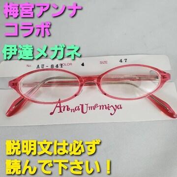込み★梅宮アンナ★伊達メガネ★Mo.AU-841★未使用★訳アリ★