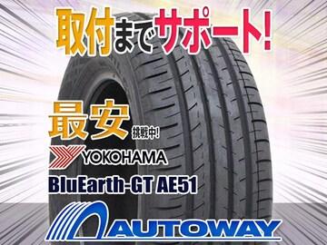ヨコハマ BluEarth-GT AE51 215/45R17インチ 4本
