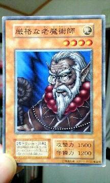 遊戯王【光・厳格な老魔術師】
