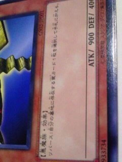 3枚セット 遊戯王[闇の仮面]ノーマル < トレーディングカードの