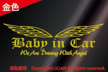 Baby in Car/WeAreDrivingWithAngelステッカー(oeb金