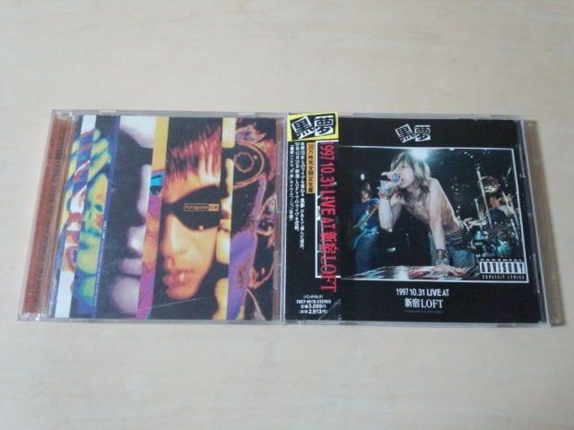 黒夢CD2枚セット★「FAKE STAR」「新宿LOFT」  < タレントグッズの