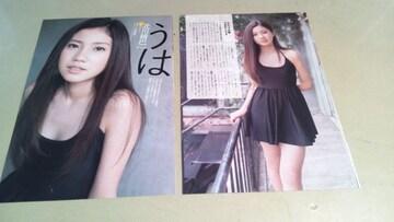 a★北川綾巴★グラビア雑誌切抜き・4P。同梱可。