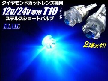 送料無料 12V24V兼用 T10 ポジション ダイヤレンズ付 青 LED
