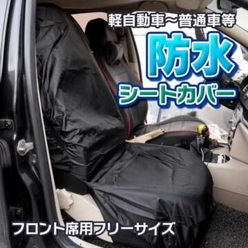 汎用 防水シートカバー  軽自動車〜普通車等 フロント席用