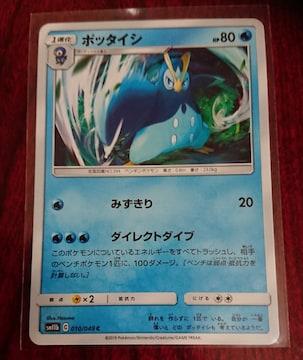 ポケモンカード 1進化 ポッタイシ SM11b 010/049 360