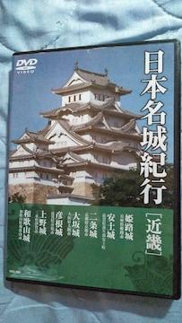 日本名城紀行DVD-近畿