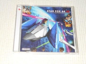 CD★クラブニンテンドー スターフォックス64 3D