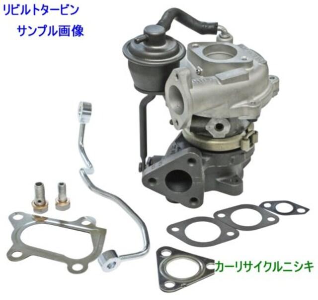 送込!ラピュタ HP11S VZ42 ターボ タービン リビルト < 自動車/バイク