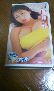 夏目理緒中古美品イメージビデオ