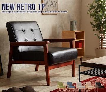 NEW RETRO オリジナル 1人掛けソファ 11213