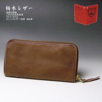 栃木レザー |財布 長財布 ヌメ革 日本製 ラウンド 09 ブラ