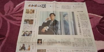 読売新聞2020年4月19日掲載☆中島裕翔