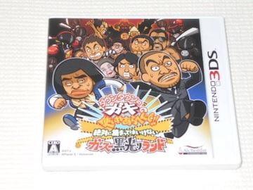 3DS★ダウンタウンのガキの使いやあらへんで!絶対に捕まっては