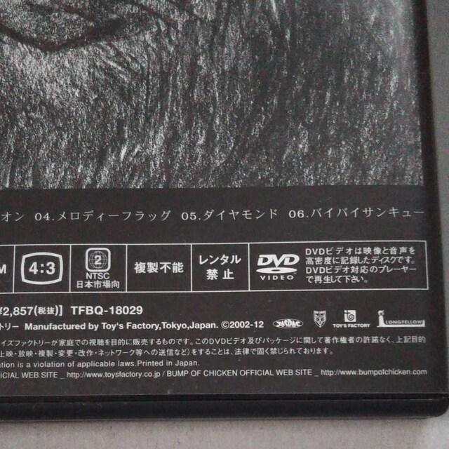 BUMP OF CHICKEN/jupiter ポストカード付き DVD < タレントグッズの