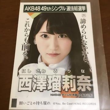 NMB48 西澤瑠莉奈 願いごとの持ち腐れ 生写真 AKB48