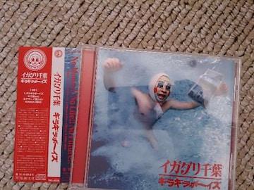 イガグリ千葉「ギラギラボーイス」帯付/仙台貨物 ナイトメア