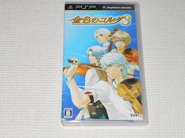 PSP★金色のコルダ 3