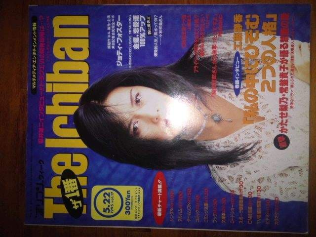 ★工藤静香の雑誌やチラシをまとめての出品です☆  < タレントグッズの