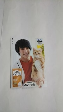 非売品 モンプチおやつ総選挙当選品 クオカード 志村 禎雄