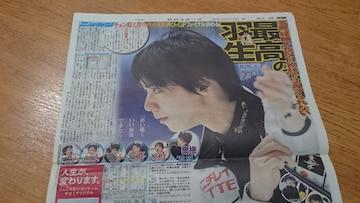 【羽生結弦】2019.11.22 日刊スポーツ