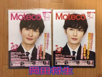☆岡田将生 Moteco☆