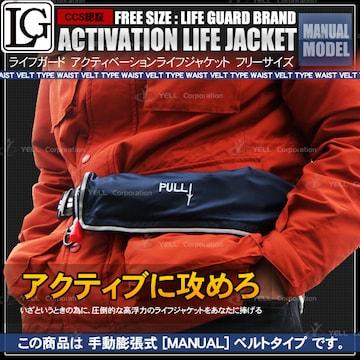▲ライフジャケット 救命胴衣 ウエスト 手動膨張式 紺色 【X】