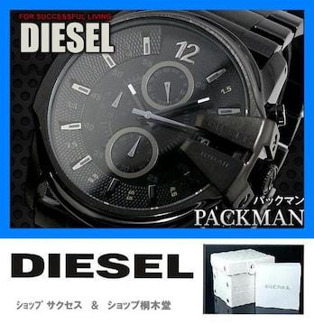新品 即買■ディーゼル DIESEL 腕時計 DZ4180 クロノグラフ