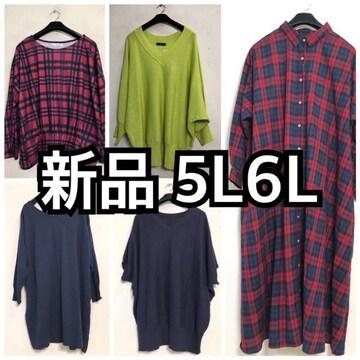 新品☆5L6L♪まとめ売り♪薄手ニットやシャツワンピなど☆d934