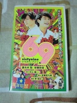 ビデオ 69 sixty nine シクスティナイン 妻夫木聡